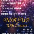 MASUO演奏会動画!