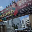 大久保公園 激辛グルメ祭