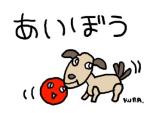 11月2日「AIBO」