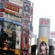 春の魔界都市めぐりツアー東京編