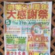 道の駅おかべ創業21周年大感謝祭