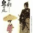 山田洋次監督「隠し剣 鬼の爪」(2004年)