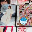 NMB48ニューシングル『僕だって泣いちゃうよ』を購入。