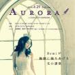 Remi 2ndアルバム『Aurora』発売まであと4日です!