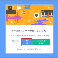 昨日は午前中から夕方迄、「Scrtch2.0」と「Scratch3.0」の研修会と勉強会に参加して・・・