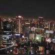 旅行〜大阪、神戸編〜