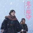 映画・北の桜守