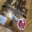 ヤマザキ、ミニフランスパンサンドコーヒー風味