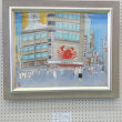 芸術の秋:神戸元町相楽園≪神戸市高齢者美術作品展≫