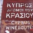 キプロスのワイン・ルート