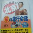 東方書店関西支社 中国語の本がいっぱいです 11月19日