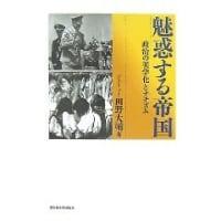 魅惑する帝国 田野大輔 名古屋大学出版会