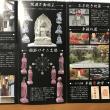 ●白い彼岸花 香林寺 願掛け十二支像 十六羅漢  開運不動明王