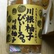 ライナスとの遊び。川根柚子へお使いに。