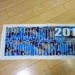 42.195kmリレーマラソン第26回国営ひたち海浜公園大会