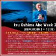 水中写真家「阿部 秀樹」さんの企画の詳細+第3回伊豆大島水中フォトコンテスト