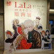 LaLa40周年