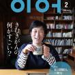 演劇特集の「イオ2月号」が完成!