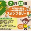 横浜南部市場 食品関連卸売センター 7月22日 土曜イベントのお知らせ