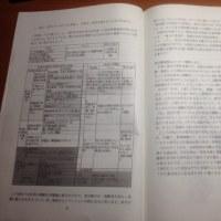 委員会視察の報告書