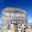 ブログを始めました.甲斐駒ヶ岳へ