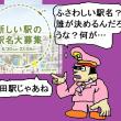 山手線30番目の新駅開業!品川-田町間の新駅名は…