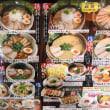 6/24 越後秘蔵麺 無尽蔵 京都駅