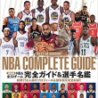 NBA YEARBOOK発売。