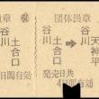 硬券追究0125 谷川岳ロープウェー