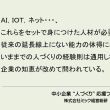 AI・IOT・ネット! 人材戦略にも変革を・・(中小企業の人材育成と活用)