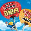 1万4000円の夢 総ハズレ!