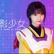 国内ドラマ「電影少女 -VIDEO GIRL AI 2018」DVD 発売!