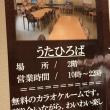 鹿教湯(かけゆ)温泉
