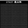 27 X 27 魔方陣