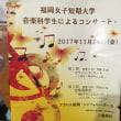 福岡女子短期大学  音楽科学性によるコンサート