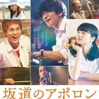 「坂道のアポロン」、ジャズに魅了された高校生たちの青春!