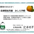 平成29年10月24日 みしらず柿ご注文受付開始いたしました