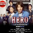 2017-No.001「HERO」