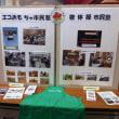 市民協働学習センター 市本庁舎ロビー展