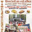 「池袋西口公園」で第19回目 の【カレーフェスティバル&バングラデシュ ボイシャキ メラ】が開催されております。
