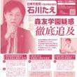 石川たえ府政レポートつくりました