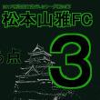 祝 松本山雅FC 2017明治安田生命J2リーグ第28節 勝ち点3