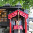 台湾ツアー 嘉義市・全台最大日式建築・檜意森活村(Hinoki Village) 4