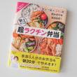 「野上さんちの超ラクチン弁当」野上優佳子 Gakken。