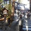 昨日、日帰りで伊勢神宮に初詣を兼ね参詣に行ってきました。女将と二人で、35回目の記念日も兼ね、祭神に感謝のお礼報告してきました。