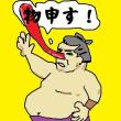 白鵬が物言い!喝!日馬富士の暴力!喝!鶴竜と稀勢の里の休場!喝!喝!…