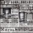 日帰りバスツアー イベント・3連休の新聞掲載情報(朝日新聞 中日新聞)