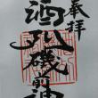酒列磯前神社(さかつらいそさきじんじゃ) 茨城県 ひたちなか市