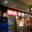 カレーうどん 丸亀製麺