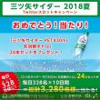 180731_「三ツ矢サイダー PET430ml 矢羽根ボトル」×24本